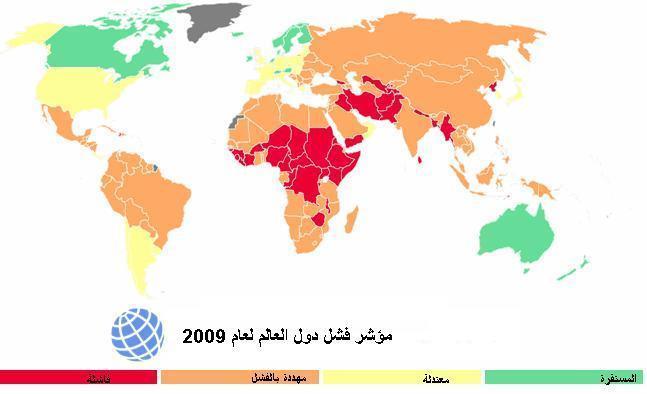 لبنان غادرتها واليمن دخلتها ...قائمة الدول الاكثر فشلا gfgfgfsaw.jpg